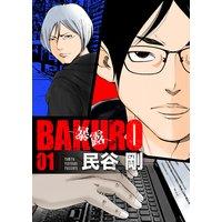 BAKURO −暴露−