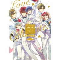 Love Celebrate! Gold −ムシシリーズ10th Anniversary−【電子限定特典付き】【イラスト入り】