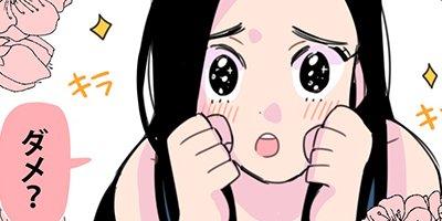 【タテコミ】花よりカレシ_サムネイル