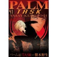 パーム (41) TASK vol.7