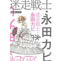 迷走戦士・永田カビ 分冊版 2