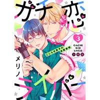 ガチ恋ライバー 〜こじらせ男子の求愛事情 分冊版 3