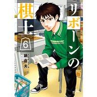 リボーンの棋士 6