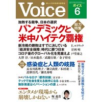 Voice 2020年6月号