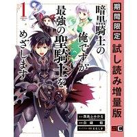 暗黒騎士の俺ですが最強の聖騎士をめざします 1巻【期間限定 試し読み増量版】