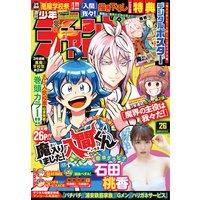 週刊少年チャンピオン2020年26号
