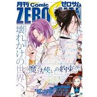 Comic ZERO−SUM (コミック ゼロサム) 2020年7月号