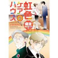 虹色ケアハウス【限定エピソード付き】 9巻