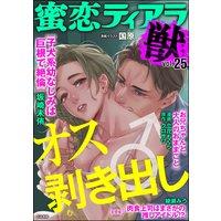 蜜恋ティアラ獣 Vol.25 オス剥き出し