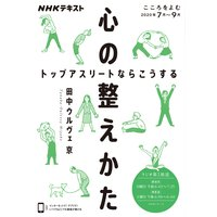 NHK こころをよむ 心の整えかた トップアスリートならこうする2020年7月〜9月