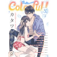 Colorful! vol.50