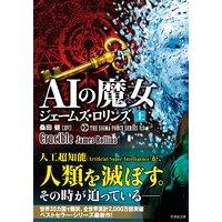 シグマフォースシリーズ13 AIの魔女