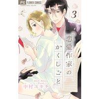 恋愛作家のかくしごと【マイクロ】 3
