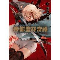帝都聖杯奇譚 Fate/type Redline(1)