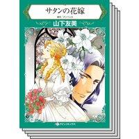 ハーレクインコミックスセット2020年vol.373
