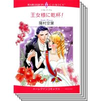 ハーレクインコミックス セット 2020年 vol.376