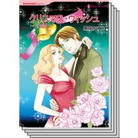ハーレクインコミックス セット 2020年 vol.390