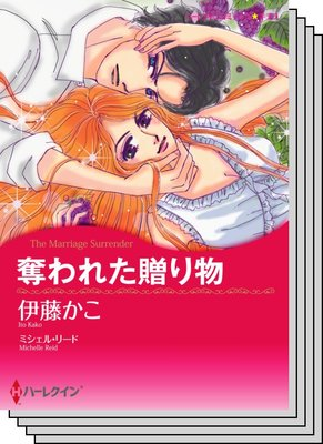 ハーレクインコミックス セット 2020年 vol.391