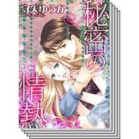 ハーレクインコミックス セット 2020年 vol.398