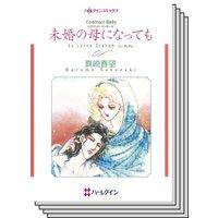 ハーレクインコミックス セット 2020年 vol.407
