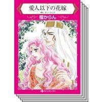 ハーレクインコミックス セット 2020年 vol.408