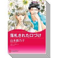 ハーレクインコミックスセット2020年vol.416
