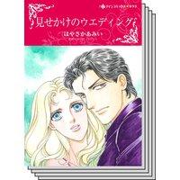 ハーレクインコミックス セット 2020年 vol.434
