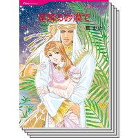 ハーレクインコミックス セット 2020年 vol.436