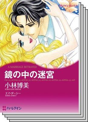 ハーレクインコミックス セット 2020年 vol.441