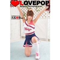 LOVEPOP デラックス 久松樹奈 003