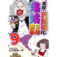 実録・天然嫁と鬼姑3年戦争 9