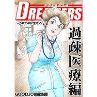 DREAMERS〜己のために生きろ〜 3
