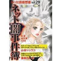 女の犯罪履歴書Vol.29 ネット闇事件簿1
