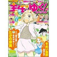 主任がゆく!スペシャル Vol.147