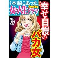 本当にあった女の人生ドラマ Vol.47 幸せ自慢のバカ女