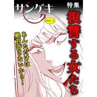 サンゲキコミックvol.1〜復讐する女たち(1)