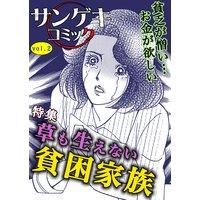 サンゲキコミックvol.2〜草も生えない貧困家族(1)