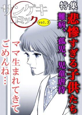 サンゲキコミックvol.3〜悲惨すぎる子供たち(1)