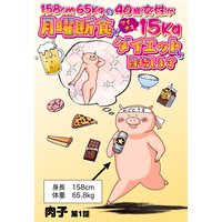 158cm65kgの40歳女性が月曜断食でマイナス15kgダイエットを目指します 【単話売】