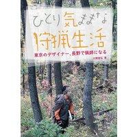 ひとり気ままな狩猟生活—東京のデザイナー、長野で猟師になる—