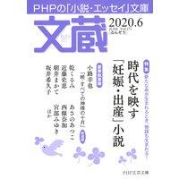 文蔵 2020.6