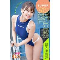 SUPER SUMMER GIRL 阿久津真央