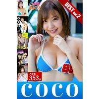 大容量353枚 coco BESTvol.2