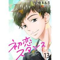 初恋スタンス(13)