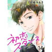 初恋スタンス(14)