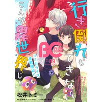【電子版】B's−LOG COMIC 2020 Jun. Vol.89