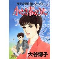 翔子の事件簿シリーズ!! 14 小さき春のうた