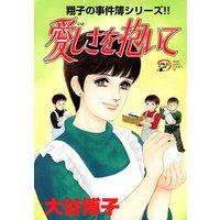 翔子の事件簿シリーズ!! 15 愛しさを抱いて