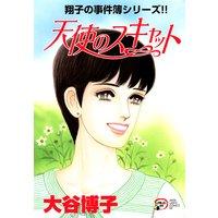 翔子の事件簿シリーズ!! 17 天使のスキャット