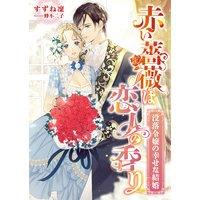 赤い薔薇は恋人の香り 〜没落令嬢の幸せな結婚〜